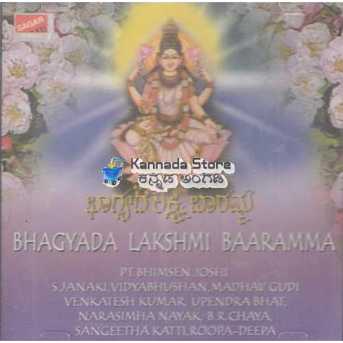 Bhagyada Lakshmi Baaramma - Various Artists Audio CD