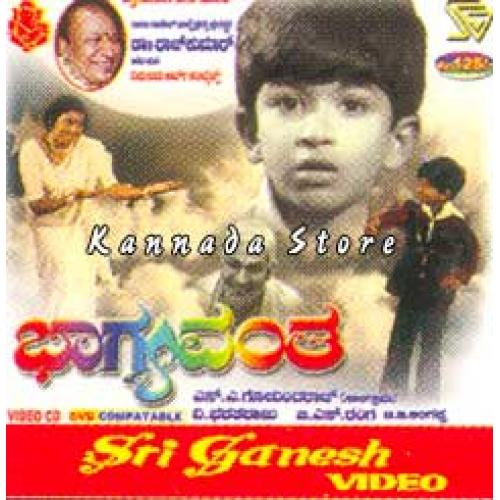 Bhagyavantha - 1981 Video CD