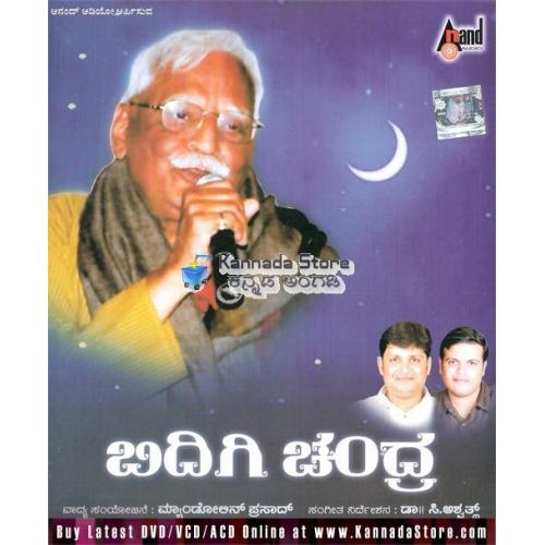 Bidigi Chandra (2009) - C. Ashwath Audio CD