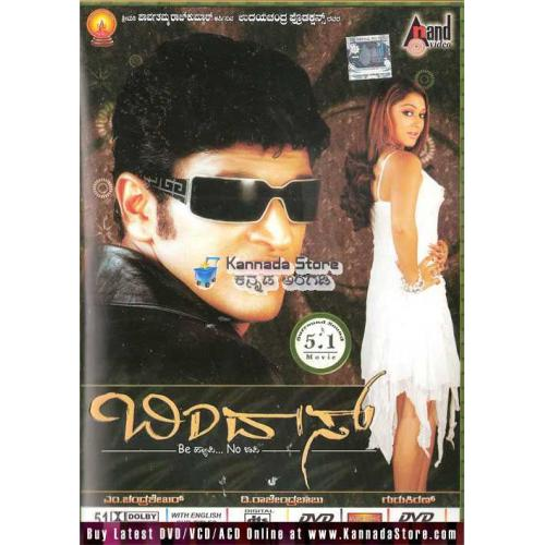 Bindaas - 2008 DD  5.1 DVD