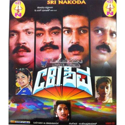 CBI Shiva - 1991 Video CD
