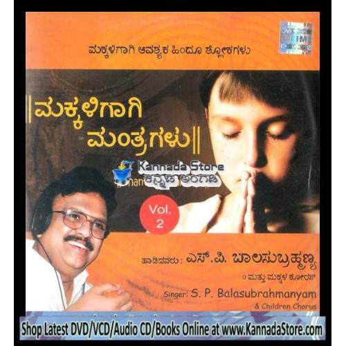 Makkaligagi Mantragalu (Devotional Chants for Children) Vol 2