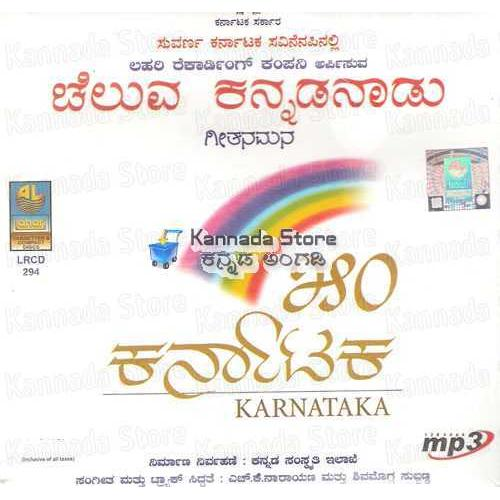 Cheluva Kannada Naadu - Geetanamana (With Karaoke) MP3 CD