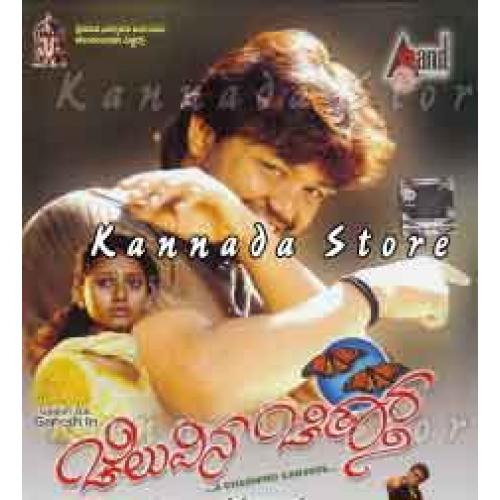 Cheluvina Chittaara 2007 - Audio CD