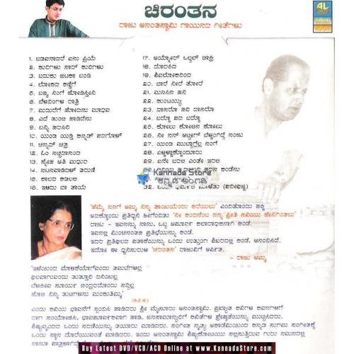 Chirantana - Tribute To Raju Ananthaswamy MP3 CD