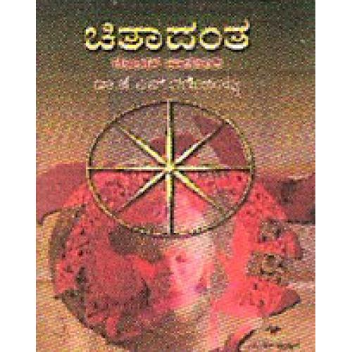 Chitaadanta (Novel) - Dr. KS Ganeshayya