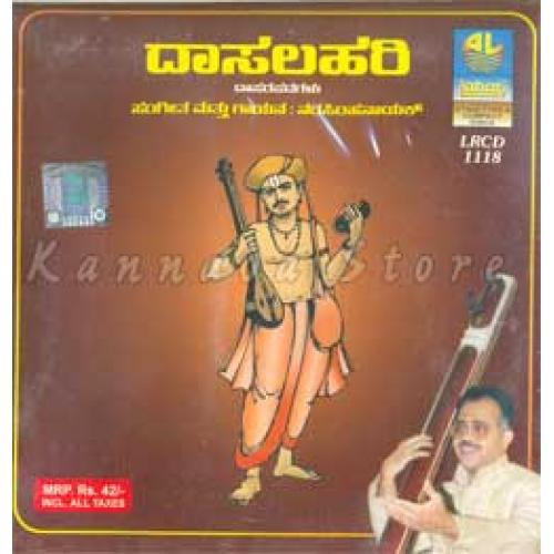 Daasalahari - Puttur Narasimha Nayak Audio CD