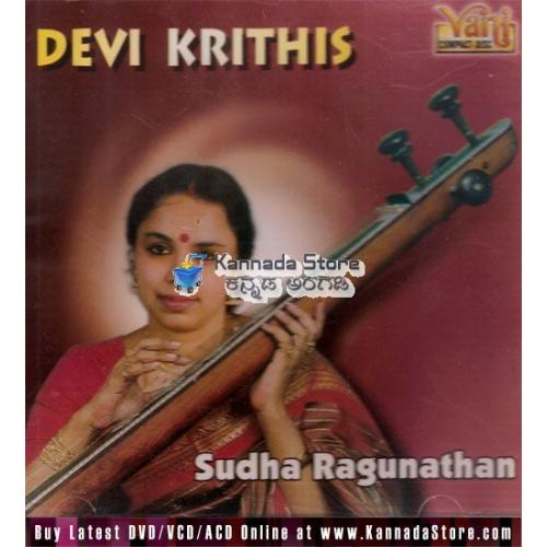 Devi Krithis - Sudha Raghunathan - Vol 2 Audio CD