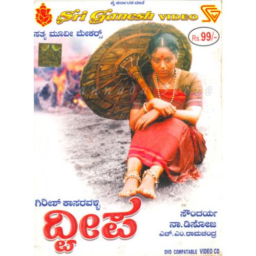 Dweepa - 2002 (The Island) Video CD (Girish Kasaravalli)