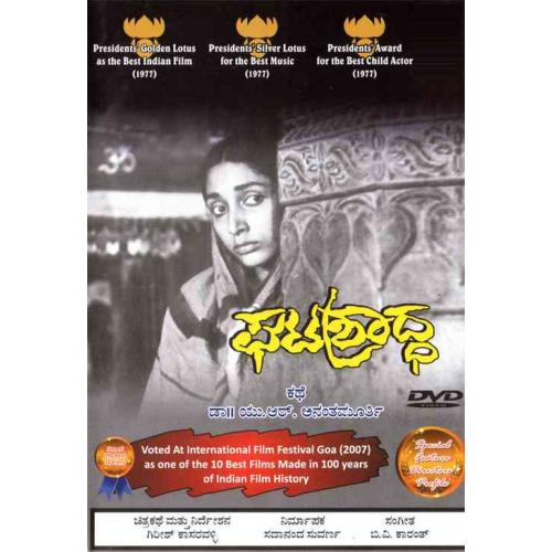 Ghatashraddha - 1977 DVD (Award Winning Movie)