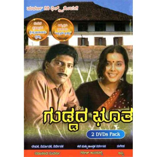Guddadha Bhootha 2 DVD Pack (Award Winning)