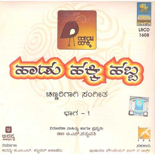 Haadu Hakki Habba - Learn Classical Music 10 Audio CD Set