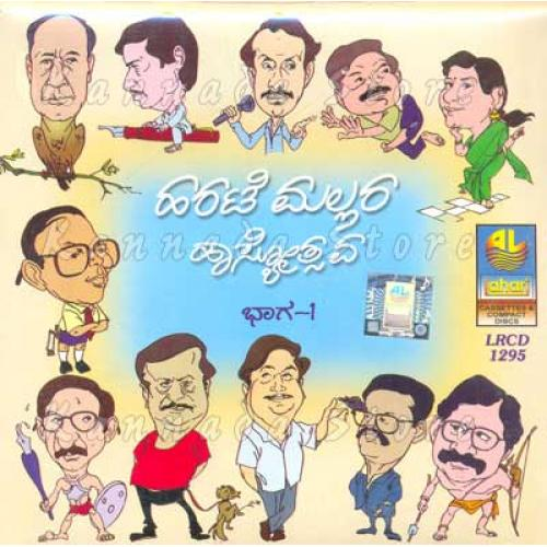 Harate Mallara Haasyothsava Part 1 Audio CD