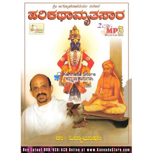 Sri Harikathamruthasara (2 CD Set) - Sri Vidyabhushana MP3 CD