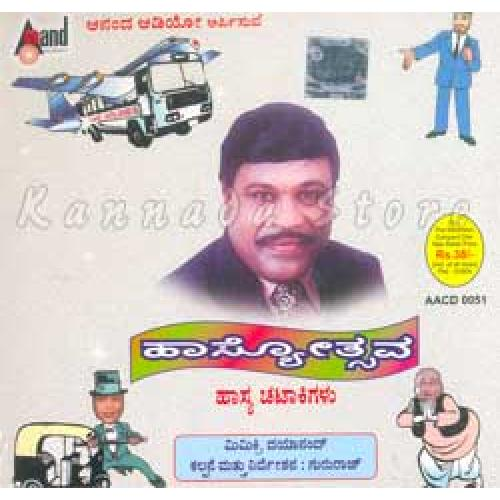 Haasyotsava (Comedy Mimicry) - Mimicry Dayanand Audio CD