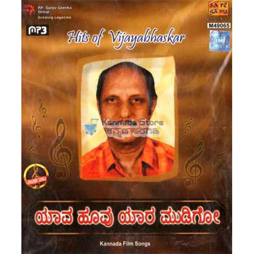 Vijayabhaskar Collections - Yaava Hoovu Yaara Mudigo MP3 CD