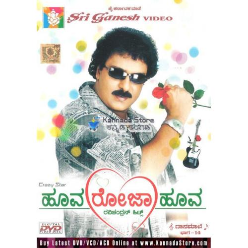 V. Ravichandran Film Hits Video Songs Vol 2 - Hoova Roja Ho. DVD