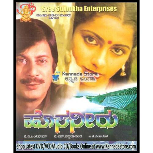 Hosa Neeru - 1986 Video CD