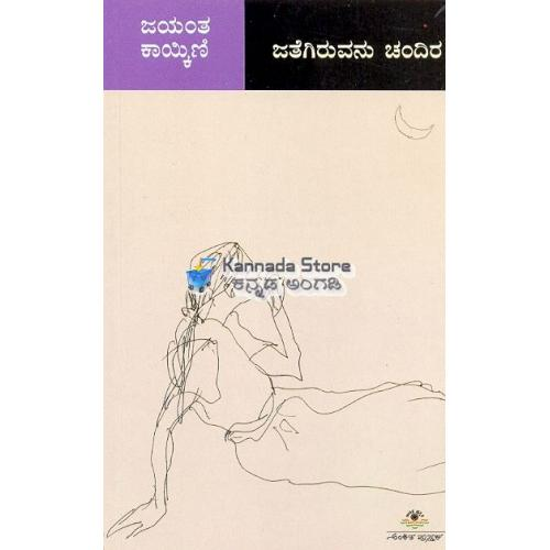 Jategiruvanu Chandira - Sri Jayanth Kaikini Book