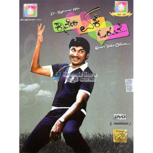 Dr. Rajkumar Film Hits Video Songs Vol 1 - Kaveri Yeke Oduve DVD