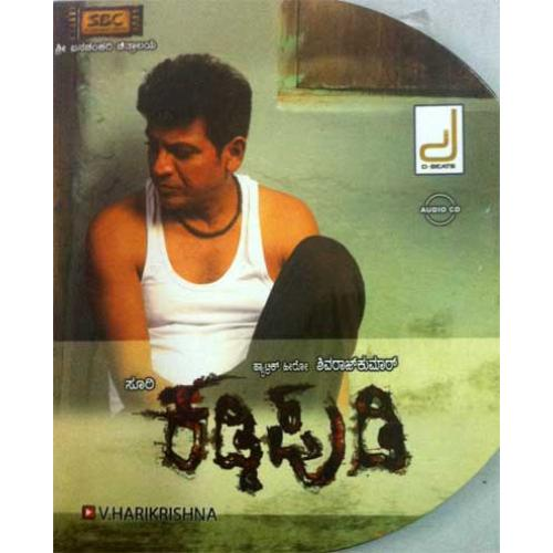 Kaddipudi - 2013 Audio CD