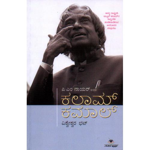 Kalam Kamal (The Kalam Effect by PM Nayar) - Vishweshwar Bhat