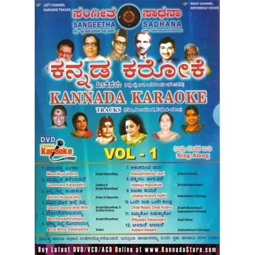 Kannada Sing Along Karaoke DVD Vol 1 - Kannada Film Hits