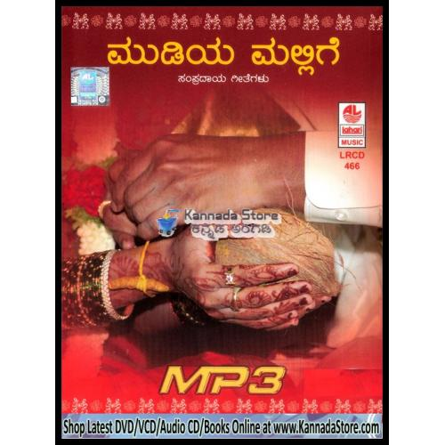 Mudiya Mallige - Kannada Traditional Songs Collections MP3 CD