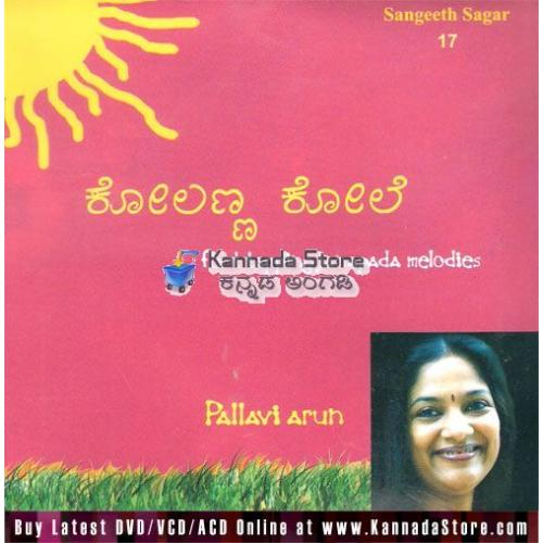 Kolanna Kole (Folk Songs) - MD Pallavi Arun