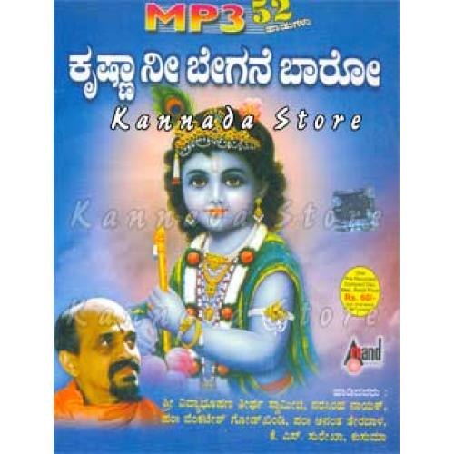Krishna Nee Begane Baaro - Sri Vidyabushana Thirtharu MP3 CD