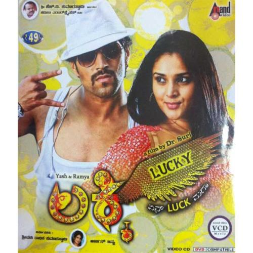 Lucky - 2012 Video CD