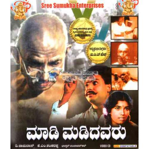Maadi Madidavaru - 1974 Video CD (Award Winning Movie)