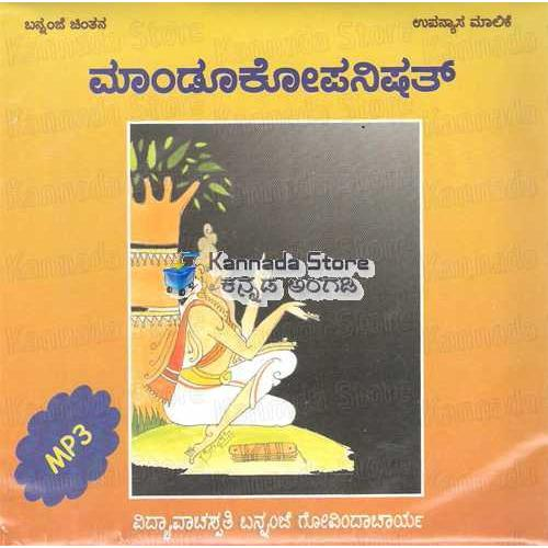 Maandookopanishath - Shree Bannanje Govindacharya MP3 CD