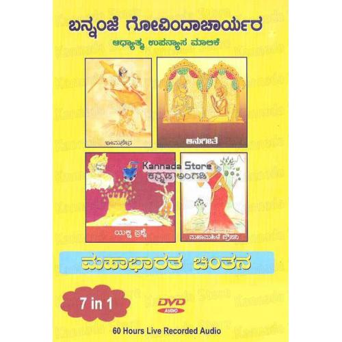 Mahaabhaaratha Chintana - Shree Bannanje Govindacharya Audio DVD
