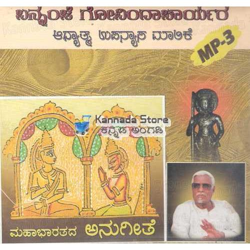 Mahabhaarathadha Anugeethe - Shree Bannanje Govindacharya MP3 CD