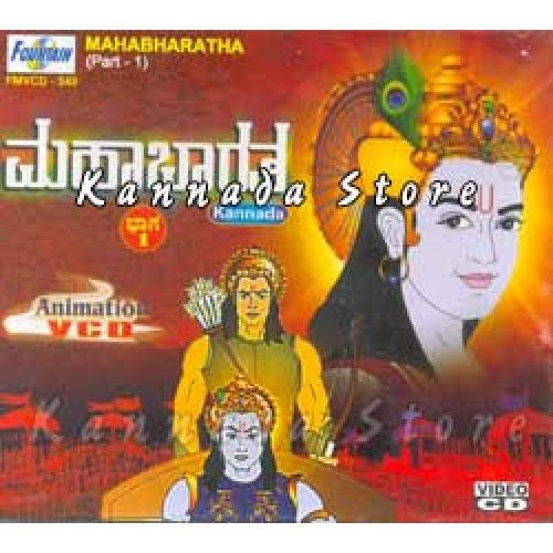 Mahabhaarata Vol 1 - Animation VCD