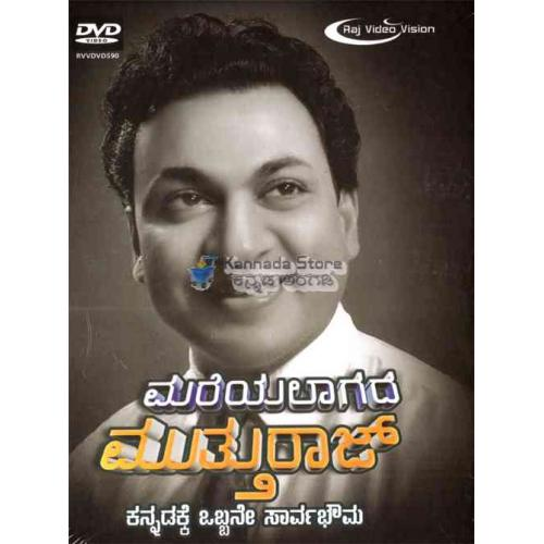 Mareyalagada Mutturaja 1 - Exclusive Interview Footages DVD