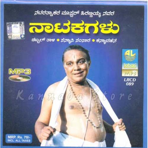 Master Hirannayya Drama Collection I MP3 CD