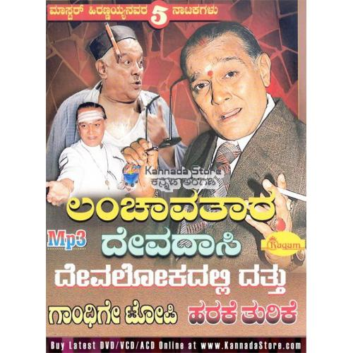 Master Hirannayya Natakagalu Vol 2 MP3 CD