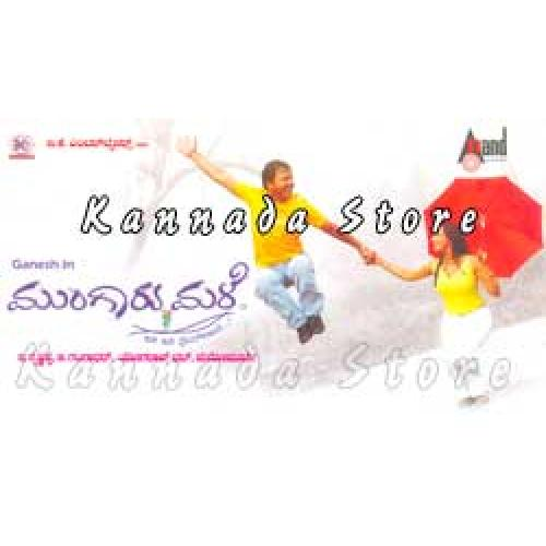 Mungaru Male - 2006 Audio CD