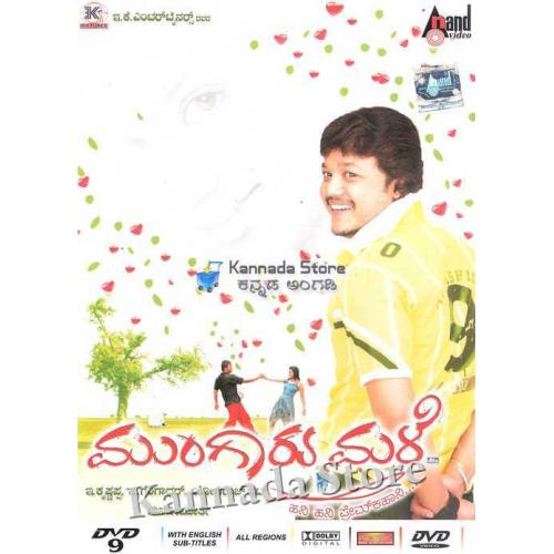 Mungaru Male - 2006 DVD