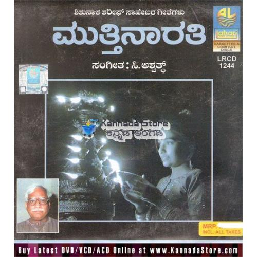 Mutthinaarathi (Santa Shishunaala Sharif) - C. Ashwath Audio CD
