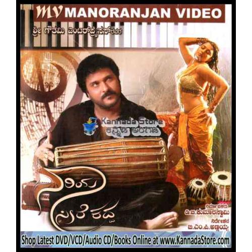 Nariya Seere Kadda - 2011 Video CD