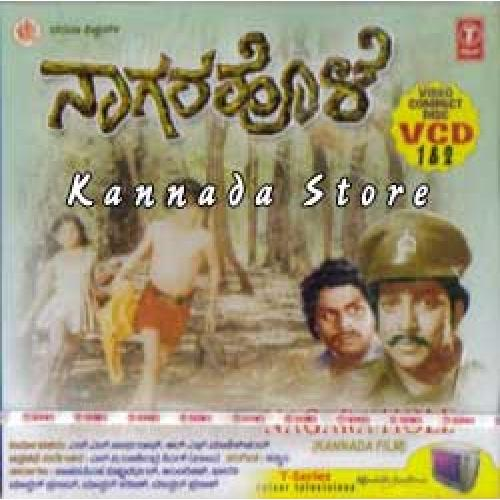 NagarahoLe - 1977 Video CD