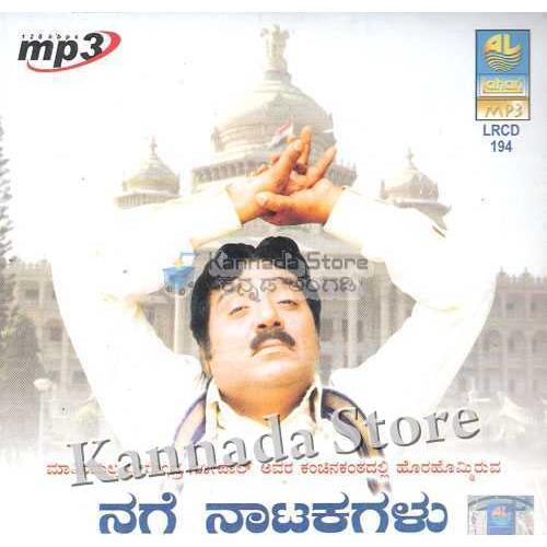 Nage Natakagalu Vol 1 MP3 CD