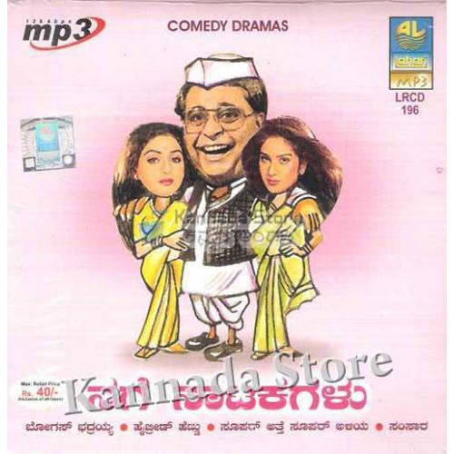 Nage Natakagalu Vol 3 MP3 CD