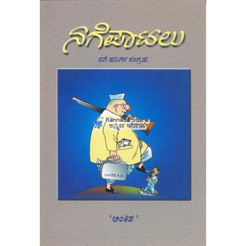 Nagepatalu - Collection of Jokes Book