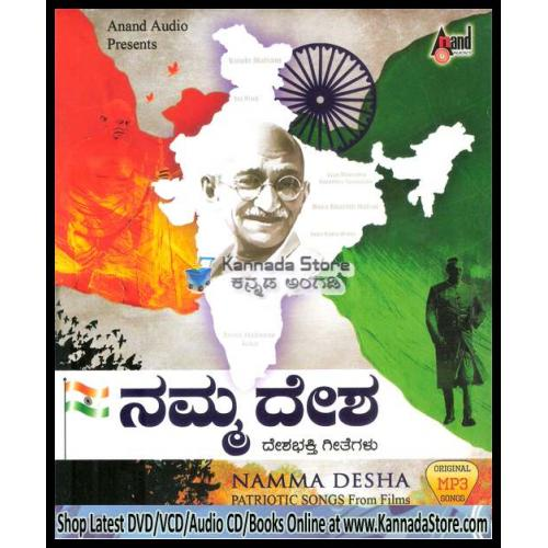 Namma Desha (Kannada Patriotic Songs from Films) MP3 CD