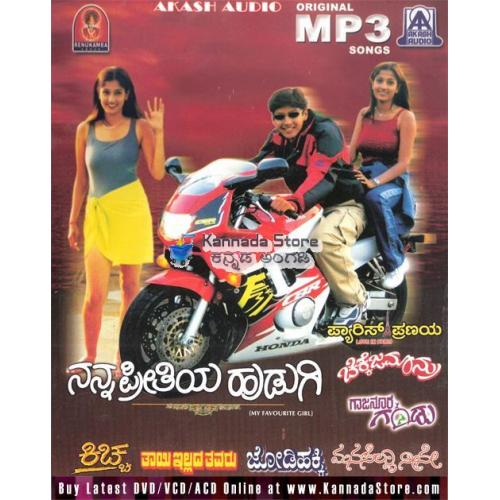 Akash Audio Vol 8 - Nanna Preethiya Hudugi & Other Hits MP3 CD
