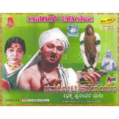 Navakoti Narayana (Bhaktha Purandaradasa) - 1964 Video CD